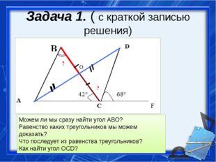 Задача 1. ( с краткой записью решения) Можем ли мы сразу найти угол АВО? Раве