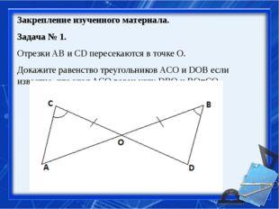 Закрепление изученного материала. Задача № 1. Отрезки AB и CD пересекаются в