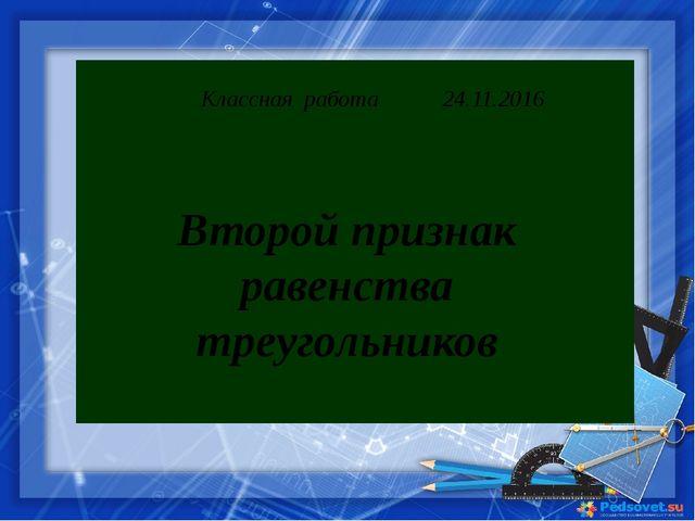 Название презентации Второй признак равенства треугольников Классная работа 2...