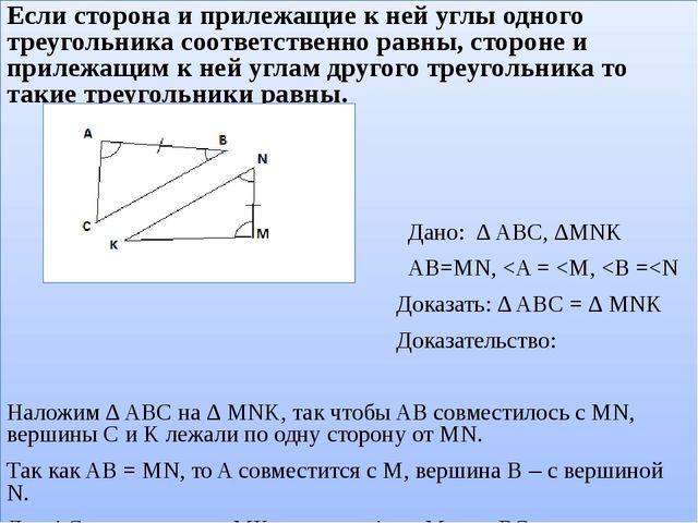 Если сторона и прилежащие к ней углы одного треугольника соответственно равны...