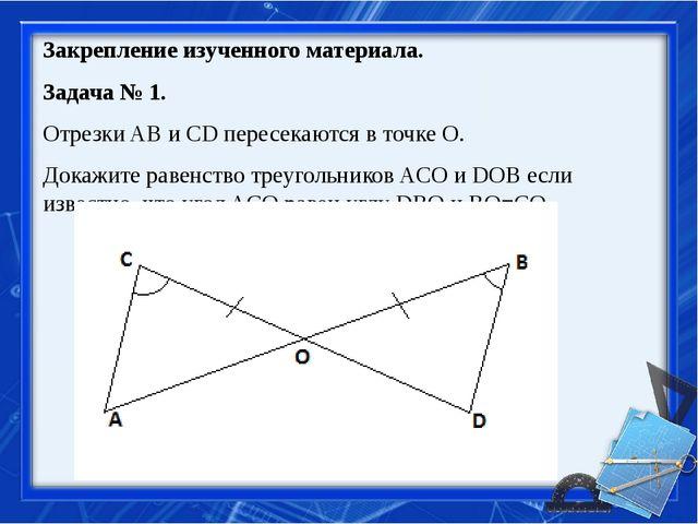 Закрепление изученного материала. Задача № 1. Отрезки AB и CD пересекаются в...