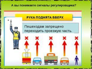 Пешеходам запрещено переходить проезжую часть. А вы понимаете сигналы регулир