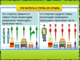 Со стороны правого и левого бока пешеходам разрешено переходить проезжую част