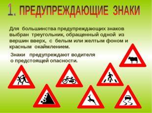 Для большинства предупреждающих знаков выбран треугольник, обращенный одной и