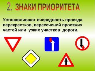 Устанавливают очередность проезда перекрестков, пересечений проезжих частей и