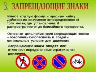 Запрещающие знаки вводят или отменяют определенные ограничения движения. Имею