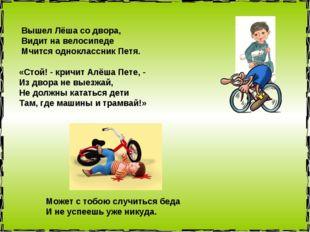 Вышел Лёша со двора, Видит на велосипеде Мчится одноклассник Петя. «Стой! - к