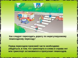 Как следует переходить дорогу по нерегулируемому пешеходному переходу? Перед