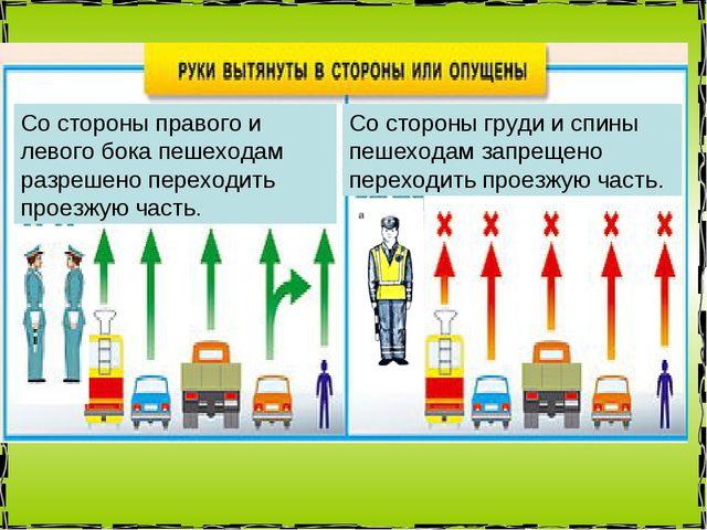 Со стороны правого и левого бока пешеходам разрешено переходить проезжую част...