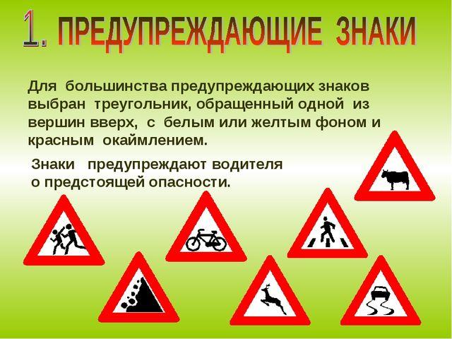 Для большинства предупреждающих знаков выбран треугольник, обращенный одной и...