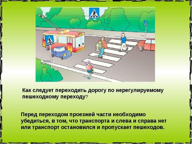 Как следует переходить дорогу по нерегулируемому пешеходному переходу? Перед...