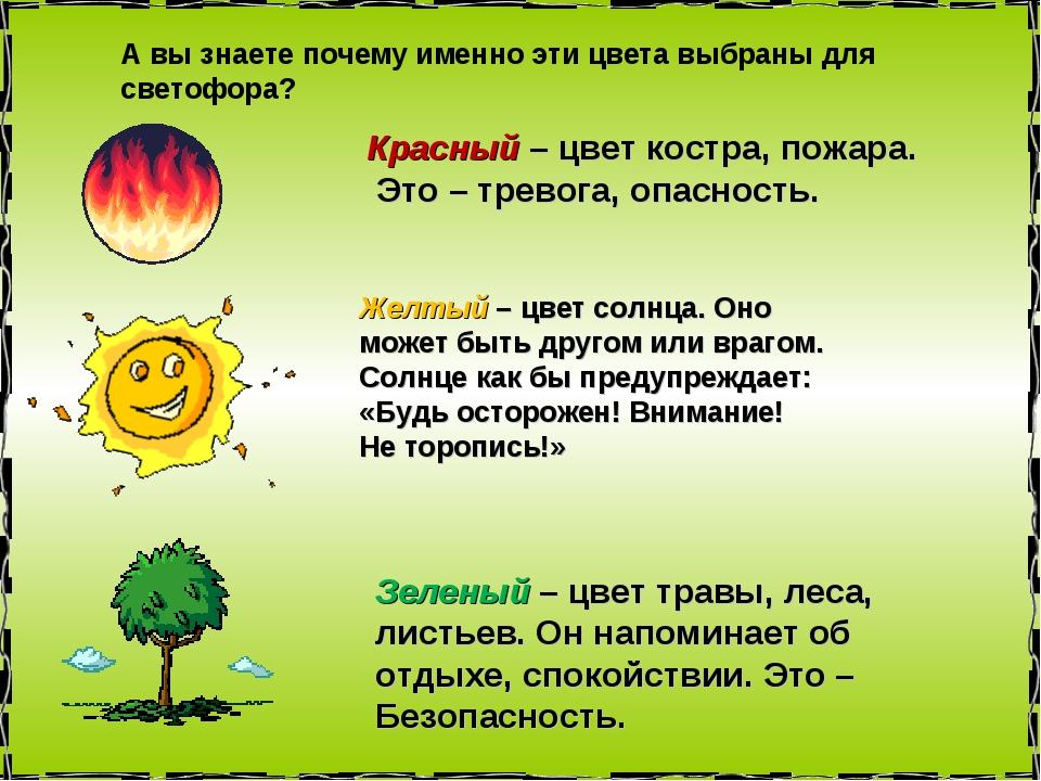 Зеленый – цвет травы, леса, листьев. Он напоминает об отдыхе, спокойствии. Эт...
