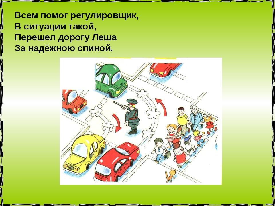 Всем помог регулировщик, В ситуации такой, Перешел дорогу Леша За надёжною сп...