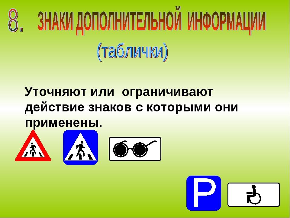 Уточняют или ограничивают действие знаков с которыми они применены.