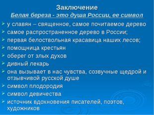 Заключение Белая береза - это душа России, ее символ у славян – священное, са