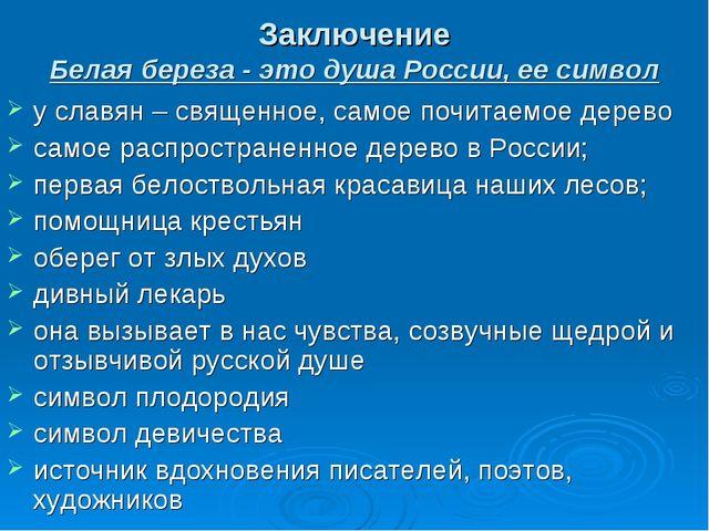 Заключение Белая береза - это душа России, ее символ у славян – священное, са...