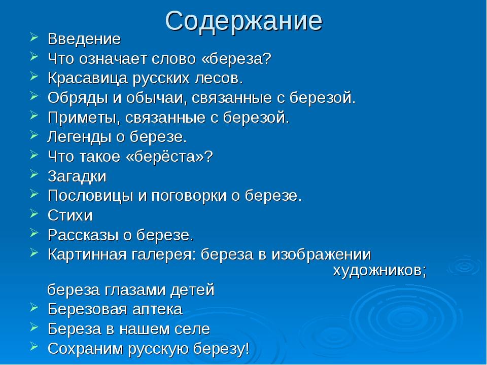 Содержание Введение Что означает слово «береза? Красавица русских лесов. Обря...