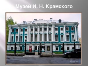 Музей И. Н. Крамского