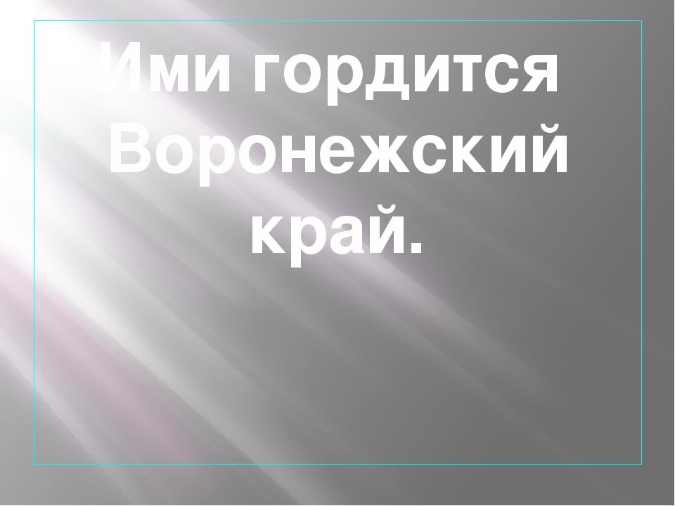 Ими гордится Воронежский край.