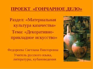 ПРОЕКТ «ГОНЧАРНОЕ ДЕЛО» Раздел: «Материальная культура казачества» Тема: «Дек