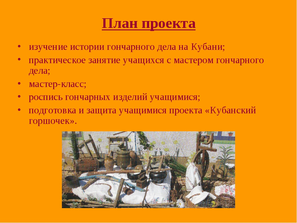 План проекта изучение истории гончарного дела на Кубани; практическое занятие...