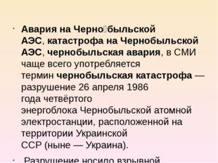 Авария на Черно́быльской АЭС,катастрофа на Чернобыльской АЭС,чернобыльская