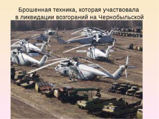 Брошенная техника, которая участвовала в ликвидации возгораний на Чернобыльск