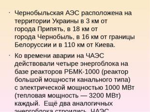 ЧернобыльскаяАЭС расположена на территорииУкраиныв 3км от городаПрипять,