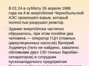 В 01:24в субботу26 апреля1986 годана 4-м энергоблоке Чернобыльской АЭС пр