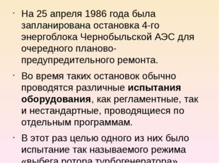 На 25 апреля 1986 года была запланирована остановка 4-го энергоблока Чернобыл