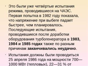 Это были уже четвёртые испытания режима, проводившиеся на ЧАЭС. Первая попытк