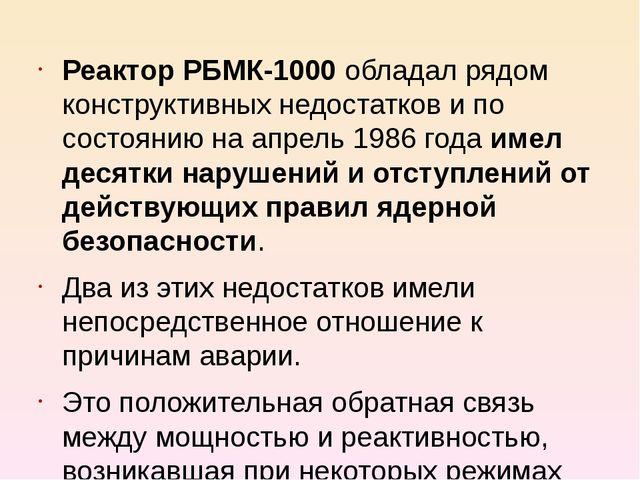 Реактор РБМК-1000 обладал рядом конструктивных недостатков и по состоянию на...