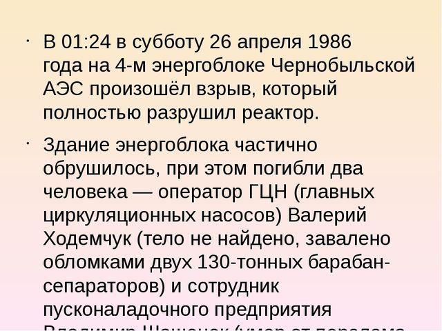 В 01:24в субботу26 апреля1986 годана 4-м энергоблоке Чернобыльской АЭС пр...