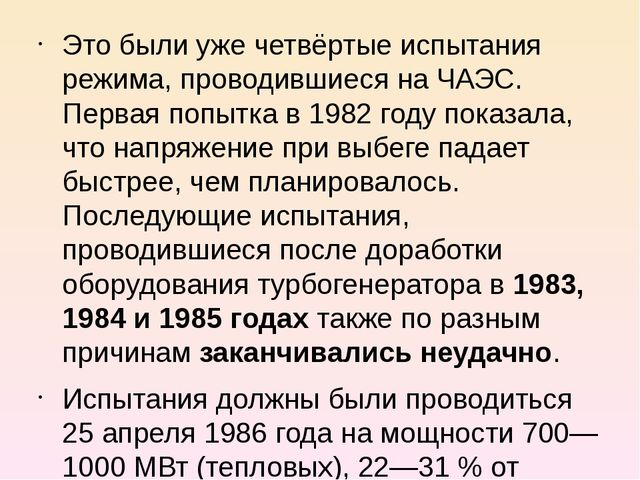 Это были уже четвёртые испытания режима, проводившиеся на ЧАЭС. Первая попытк...