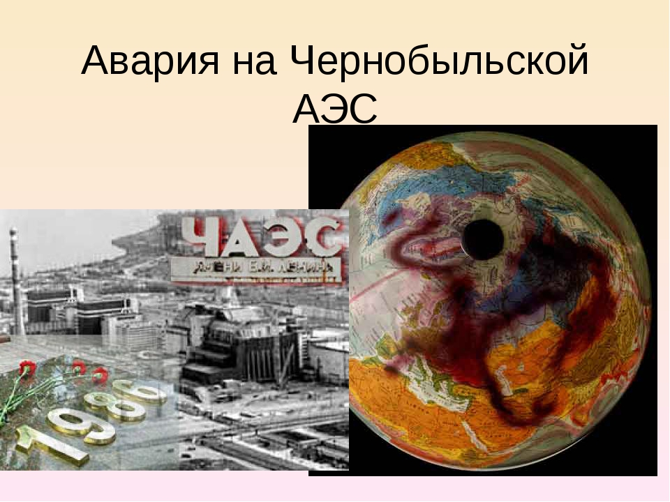 Авария на Чернобыльской АЭС