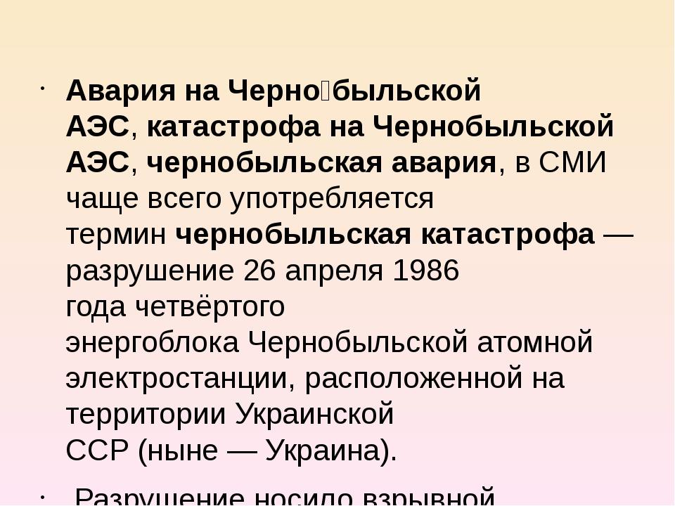 Авария на Черно́быльской АЭС,катастрофа на Чернобыльской АЭС,чернобыльская...