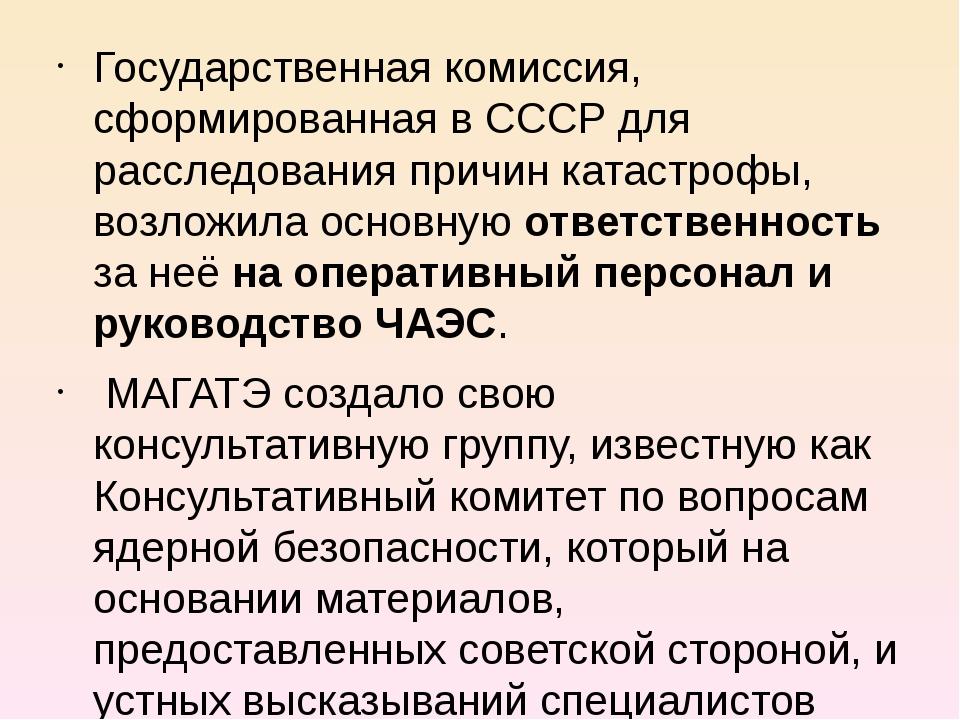 Государственная комиссия, сформированная в СССР для расследования причин ката...