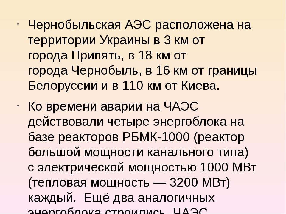 ЧернобыльскаяАЭС расположена на территорииУкраиныв 3км от городаПрипять,...