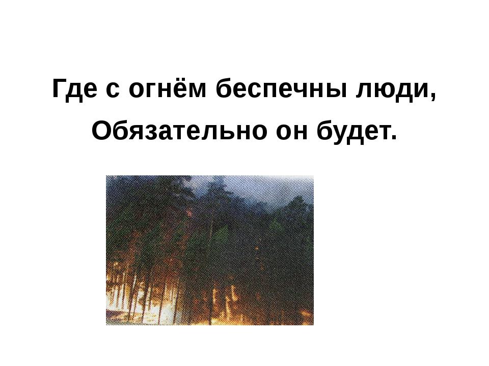 Где с огнём беспечны люди, Обязательно он будет.