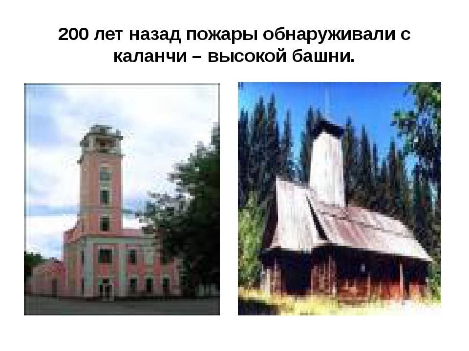 200 лет назад пожары обнаруживали с каланчи – высокой башни.