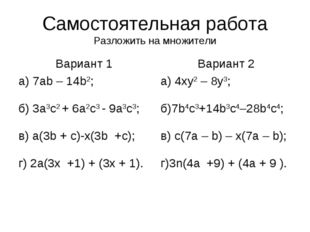 Самостоятельная работа Разложить на множители Вариант 1 а) 7ab – 14b2; б) 3a3