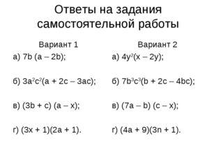 Ответы на задания самостоятельной работы Вариант 1 а) 7b (a – 2b); б) 3a2c2(a