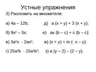 Устные упражнения 3) Разложить на множители: а) 4a – 12b; д) a (x + y) + 3 (x