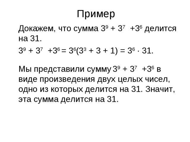 Пример Докажем, что сумма 39 + 37 +36 делится на 31. 39 + 37 +36 = 36(33 + 3...