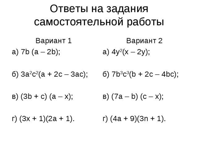 Ответы на задания самостоятельной работы Вариант 1 а) 7b (a – 2b); б) 3a2c2(a...