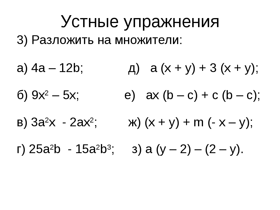 Устные упражнения 3) Разложить на множители: а) 4a – 12b; д) a (x + y) + 3 (x...