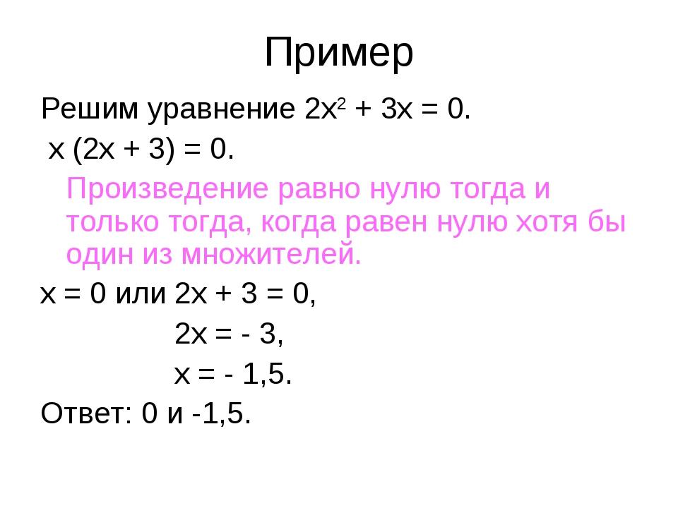 Пример Решим уравнение 2х2 + 3х = 0. х (2х + 3) = 0. Произведение равно нулю...