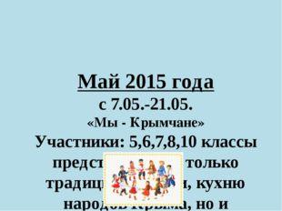 Май 2015 года с 7.05.-21.05. «Мы - Крымчане» Участники: 5,6,7,8,10 классы пре