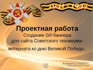 город Советск 2015 Проектная работа Создание Gif-баннера для сайта Советского