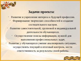 Задачи проекта: Развитие и укрепление интереса к будущей профессии. Формиров